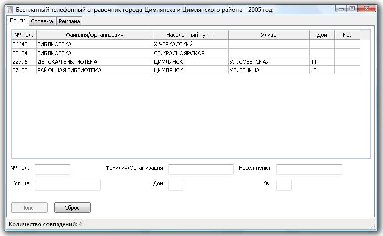 Как найти человека по фамилии и имени в татарстане