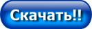 Скачать телефонный Справочник на компьютер